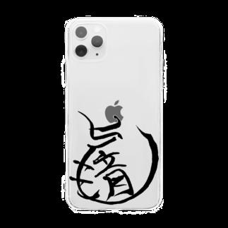 龍Tのロングッズ20180607 Soft clear smartphone cases