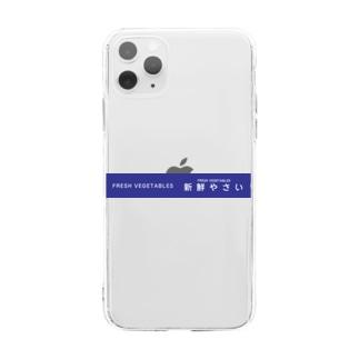 新鮮やさい(説明欄お読みください) Soft Clear Smartphone Case