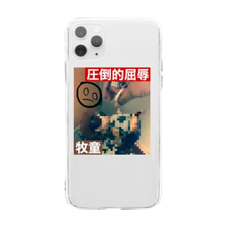 屈辱な牧童 Soft clear smartphone cases
