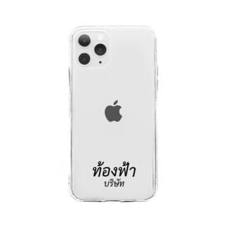 タイのそらっち Soft clear smartphone cases