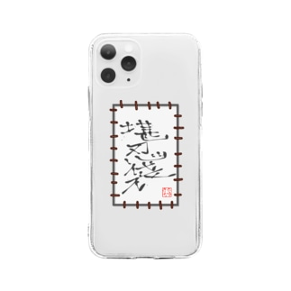 堪忍袋 Soft clear smartphone cases