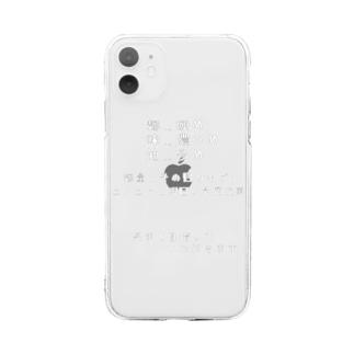 家系ラーメンの心得 Soft clear smartphone cases