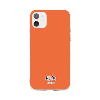和色コレクションVer-2:柿色(かきいろ) Soft clear smartphone cases