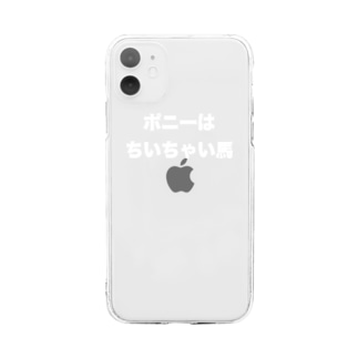 ポニーはちいちゃい馬 Soft clear smartphone cases