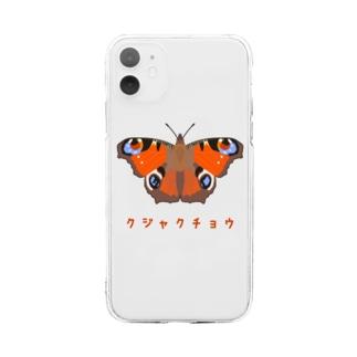 クジャクチョウ Soft clear smartphone cases