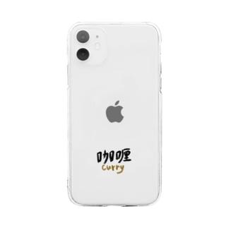 カレー好きのための Soft clear smartphone cases