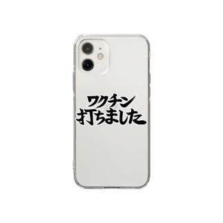ワクチン打ちました Soft Clear Smartphone Case