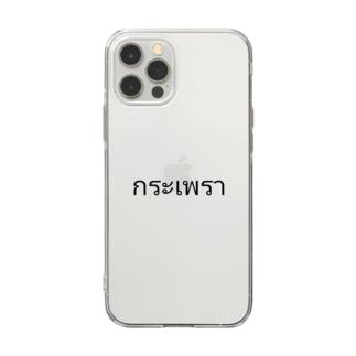 ガパオ Soft clear smartphone cases