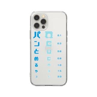 パンの袋とめるやつ 視力検査 Soft Clear Smartphone Case
