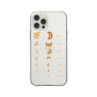 餃子 視力検査 Soft clear smartphone cases