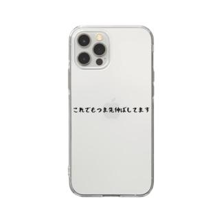 これでもつま先伸ばしてます Soft clear smartphone cases