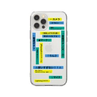 ぷらぷらテプラ (iPhone11以降用) Soft clear smartphone cases