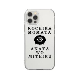 こちらもまた、あなたを見ている Soft clear smartphone cases