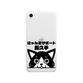 真希ナルセ(マキナル)のにゃんこサポート長久手 Soft clear smartphone cases