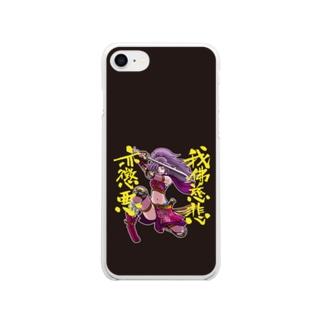 我佛慈悲亦懲悪!(カラー版) Soft clear smartphone cases