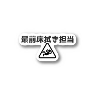 アニクラデザイン「最前床拭き担当2」 Stickers