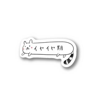 イヤイヤ期たぬきネコ Stickers