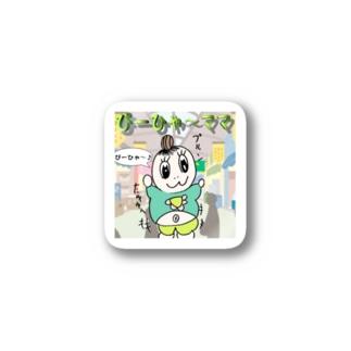 ぴ~ひゃ~ママン日用雑貨 Stickers