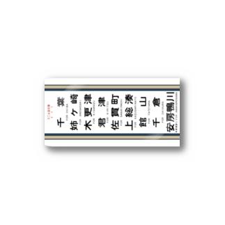 【鉄道グッズ】113系 横須賀色 側面方向幕風 内房線 Stickers