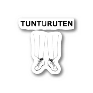 ユーモアデザイン「つんつるてん」 Stickers
