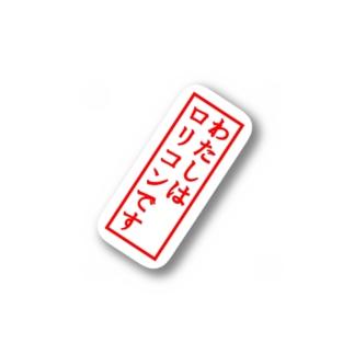 私はロリコン Stickers