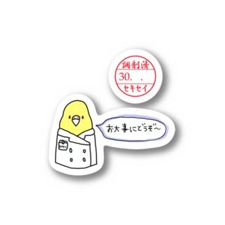 セキセイさんのお大事にどうぞ④ Stickers