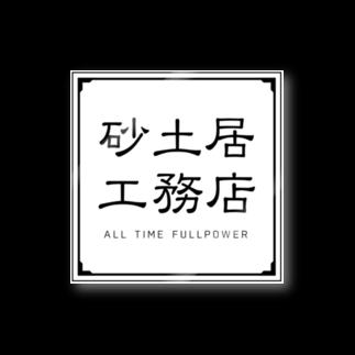 FREELY SHOPの砂土居工務店シリーズ Stickers