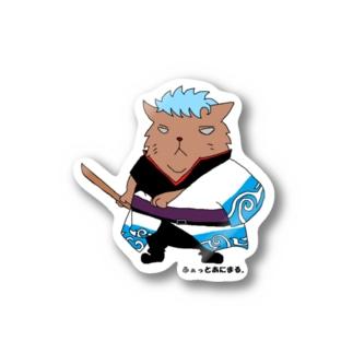 銀コスねこさん Stickers