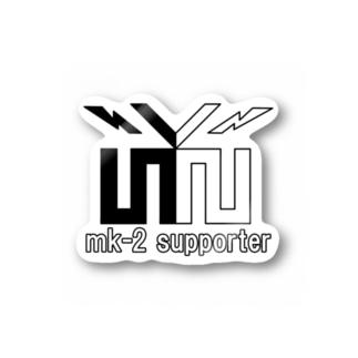 mk-2 supporter ステッカー