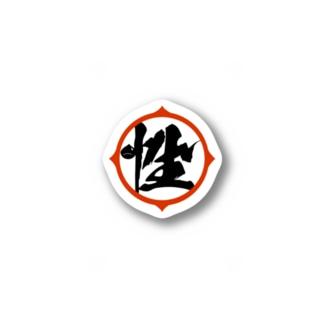 性帝バトルグッズ Stickers