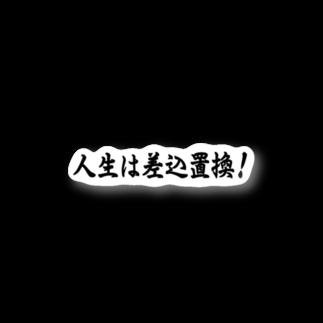メディア木龍・谷崎潤一郎研究のつぶやきグッズのお店の人生は差込置換! ステッカー