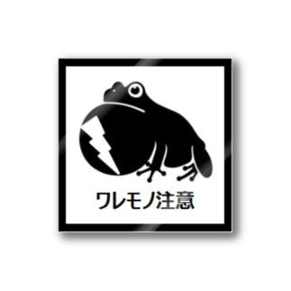 ワレモノ注意 ステッカー風 カエルグッズ Stickers