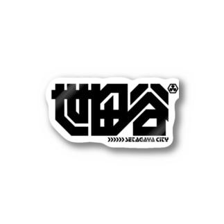 世田谷 Stickers
