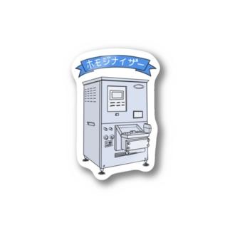 ホモジナイザー Stickers