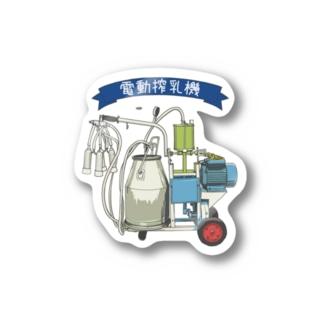 電動搾乳機 Stickers