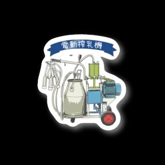 牛乳だいすき!の電動搾乳機 ステッカー