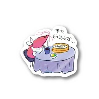 またそうめんか...のエビちゃん Stickers