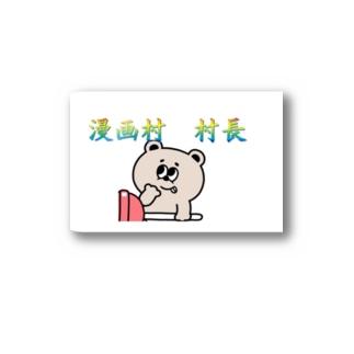 漫画村 村長シリーズ Stickers