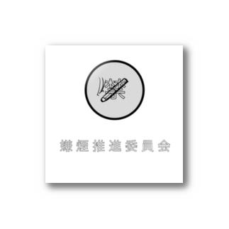 嫌煙推進委員会ロゴ Stickers