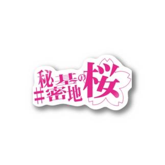 舞台『#秘密基地の桜』公式グッズ Stickers