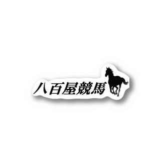 八百屋競馬 Stickers