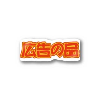 広告の品 Stickers