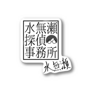 【水無瀬探偵事務所】ロゴ Stickers