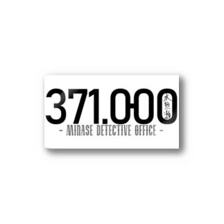 【水無瀬探偵事務所】371000ロゴ横 Stickers
