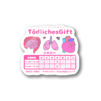 Tödliches Giftのてーとり診療案内 Stickers