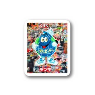 スーパーダメゼッタイ Stickers