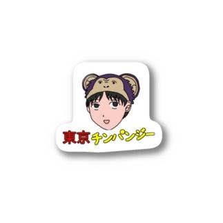 東京チンパンジー Stickers