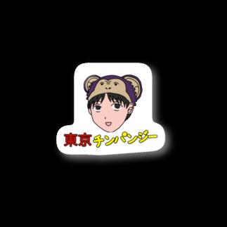 東京チンパンジー🐒の東京チンパンジー Stickers
