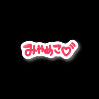 riomekoのみやめこ Stickers