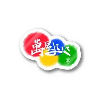 萬屋よいさ Stickers